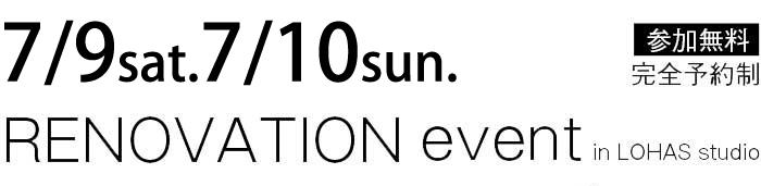 7/9-7/10【東京・神奈川・埼玉・千葉】夢をカタチに!リフォーム&リノベーション無料相談会【予約制】タイトル