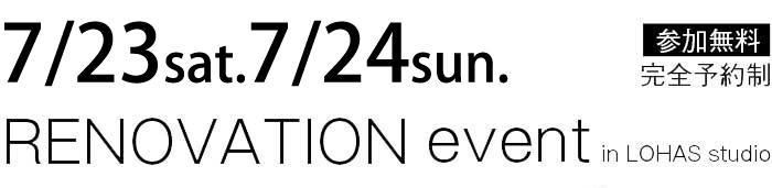 7/23-7/24【東京・神奈川・埼玉・千葉】夢をカタチに!リフォーム&リノベーション無料相談会【予約制】タイトル