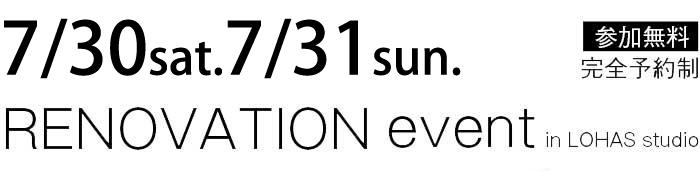 7/30-7/31【東京・神奈川・埼玉・千葉】夢をカタチに!リフォーム&リノベーション無料相談会【予約制】タイトル