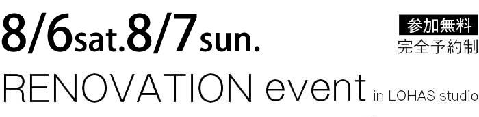 8/6-8/7【東京・神奈川・埼玉・千葉】夢をカタチに!リフォーム&リノベーション無料相談会【予約制】タイトル