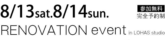8/13-8/14【東京・神奈川・埼玉・千葉】夢をカタチに!リフォーム&リノベーション無料相談会【予約制】タイトル