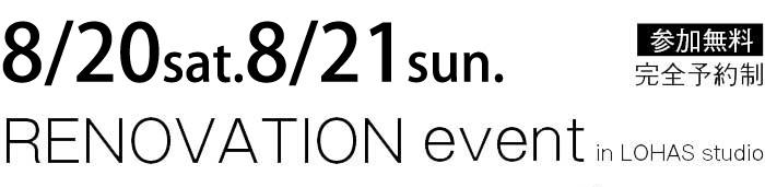 8/20-8/21【東京・神奈川・埼玉・千葉】夢をカタチに!リフォーム&リノベーション無料相談会【予約制】タイトル