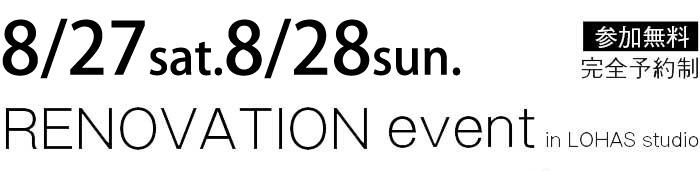 8/27-8/28【東京・神奈川・埼玉・千葉】夢をカタチに!リフォーム&リノベーション無料相談会【予約制】タイトル