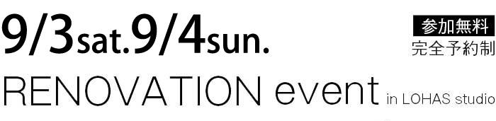 9/3-9/4【東京・神奈川・埼玉・千葉】夢をカタチに!リフォーム&リノベーション無料相談会【予約制】タイトル