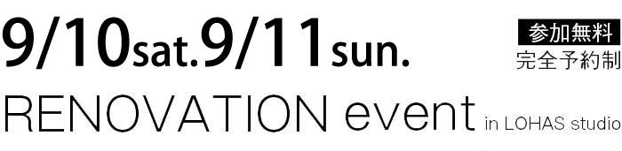 9/10-9/11【東京・神奈川・埼玉・千葉】夢をカタチに!リフォーム&リノベーション無料相談会【予約制】タイトル