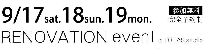 9/17-9/19【東京・神奈川・埼玉・千葉】夢をカタチに!リフォーム&リノベーション無料相談会【予約制】タイトル
