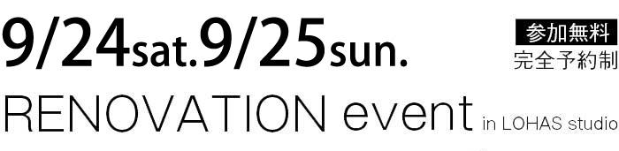 9/24-9/25【東京・神奈川・埼玉・千葉】夢をカタチに!リフォーム&リノベーション無料相談会【予約制】タイトル