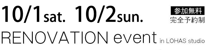 10/1-10/2【東京・神奈川・埼玉・千葉】夢をカタチに!リフォーム&リノベーション無料相談会【予約制】タイトル