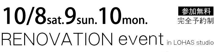 10/8-10/10【東京・神奈川・埼玉・千葉】夢をカタチに!リフォーム&リノベーション無料相談会【予約制】タイトル
