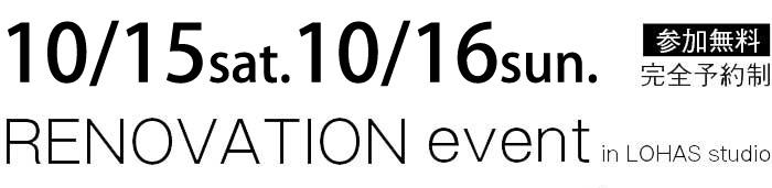10/15-10/16【東京・神奈川・埼玉・千葉】夢をカタチに!リフォーム&リノベーション無料相談会【予約制】タイトル