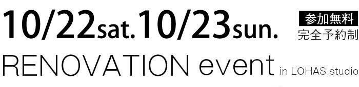 10/22-10/23【東京・神奈川・埼玉・千葉】夢をカタチに!リフォーム&リノベーション無料相談会【予約制】タイトル