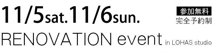 11/5-11/6【東京・神奈川・埼玉・千葉】夢をカタチに!リフォーム&リノベーション無料相談会【予約制】タイトル