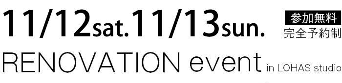 11/12-11/13【東京・神奈川・埼玉・千葉】夢をカタチに!リフォーム&リノベーション無料相談会【予約制】タイトル