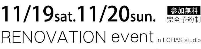 11/19-11/20【東京・神奈川・埼玉・千葉】夢をカタチに!リフォーム&リノベーション無料相談会【予約制】タイトル