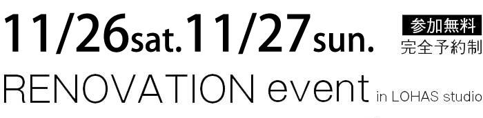 11/26-11/27【東京・神奈川・埼玉・千葉】夢をカタチに!リフォーム&リノベーション無料相談会【予約制】タイトル