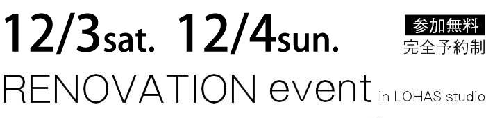 12/3-12/4【東京・神奈川・埼玉・千葉】夢をカタチに!リフォーム&リノベーション無料相談会【予約制】タイトル