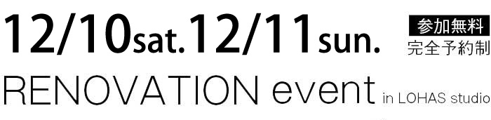 12/10-12/11【東京・神奈川・埼玉・千葉】夢をカタチに!リフォーム&リノベーション無料相談会【予約制】タイトル