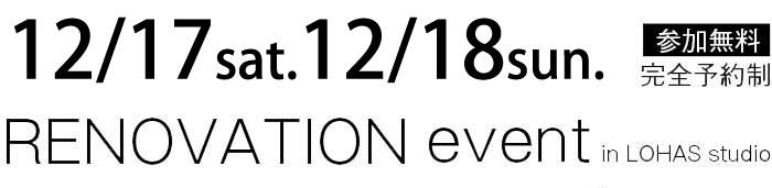 12/17-12/18【東京・神奈川・埼玉・千葉】夢をカタチに!リフォーム&リノベーション無料相談会【予約制】タイトル