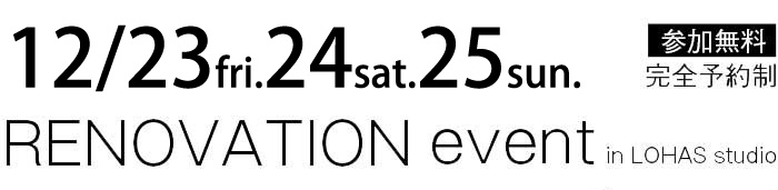 12/23-12/25【東京・神奈川・埼玉・千葉】夢をカタチに!リフォーム&リノベーション無料相談会【予約制】タイトル