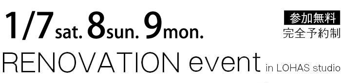 1/7-1/9【東京・神奈川・埼玉・千葉】夢をカタチに!リフォーム&リノベーション無料相談会【予約制】タイトル