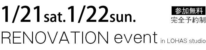 1/21-1/22【東京・神奈川・埼玉・千葉】夢をカタチに!リフォーム&リノベーション無料相談会【予約制】タイトル