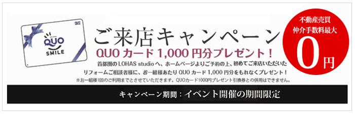 不動産仲介手数料0円キャンペーン