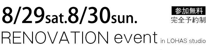 8/29-8/30【東京・神奈川・埼玉・千葉】省エネ住宅ポイントで賢くリフォーム&リノベーション 無料相談会 タイトル