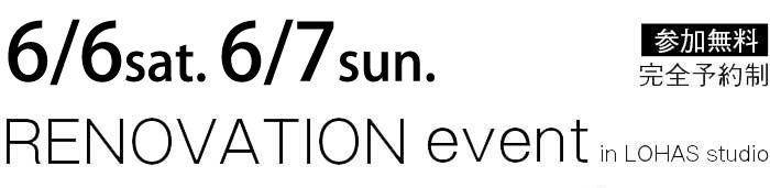 6/6-6/7【東京・神奈川・埼玉・千葉】省エネ住宅ポイントで賢くリフォーム&リノベーション 無料相談会 タイトル