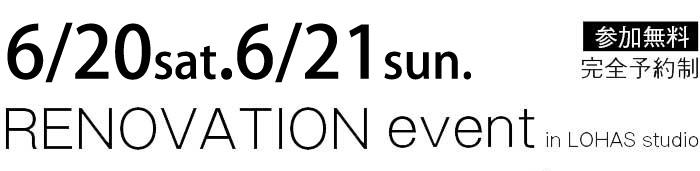 6/20-6/21【東京・神奈川・埼玉・千葉】省エネ住宅ポイントで賢くリフォーム&リノベーション 無料相談会 タイトル