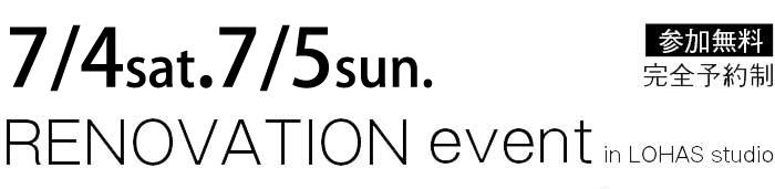 6/27-6/28【東京・神奈川・埼玉・千葉】省エネ住宅ポイントで賢くリフォーム&リノベーション 無料相談会 タイトル