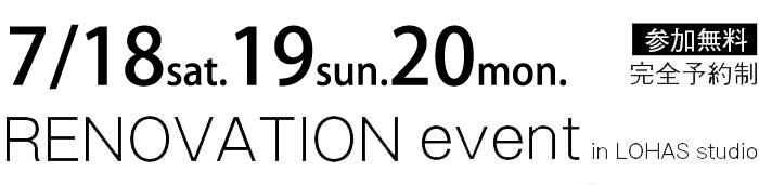 7/18-7/20【東京・神奈川・埼玉・千葉】省エネ住宅ポイントで賢くリフォーム&リノベーション 無料相談会 タイトル