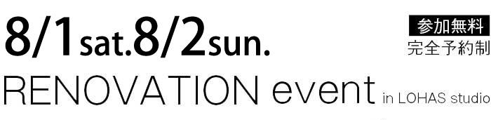 8/1-8/2【東京・神奈川・埼玉・千葉】省エネ住宅ポイントで賢くリフォーム&リノベーション 無料相談会 タイトル