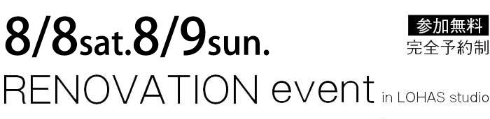 8/8-8/9【東京・神奈川・埼玉・千葉】省エネ住宅ポイントで賢くリフォーム&リノベーション 無料相談会 タイトル