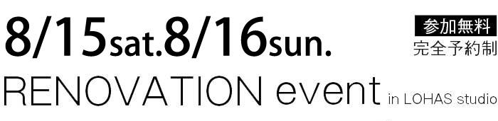 8/15-8/16【東京・神奈川・埼玉・千葉】省エネ住宅ポイントで賢くリフォーム&リノベーション 無料相談会 タイトル