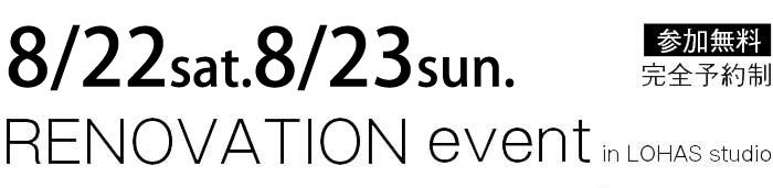 8/22-8/23【東京・神奈川・埼玉・千葉】省エネ住宅ポイントで賢くリフォーム&リノベーション 無料相談会 タイトル