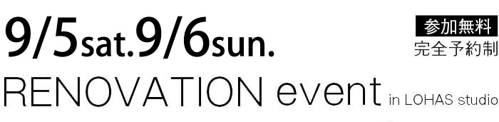 9/5-9/6【東京・神奈川・埼玉・千葉】省エネ住宅ポイントで賢くリフォーム&リノベーション 無料相談会 タイトル