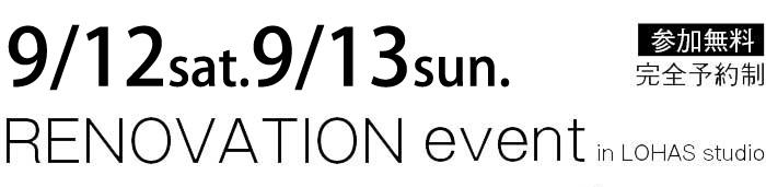 9/12-9/13【東京・神奈川・埼玉・千葉】省エネ住宅ポイントで賢くリフォーム&リノベーション 無料相談会 タイトル