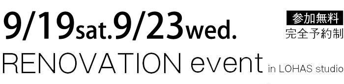 9/19-9/23【東京・神奈川・埼玉・千葉】省エネ住宅ポイントで賢くリフォーム&リノベーション 無料相談会 タイトル