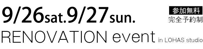 9/26-9/27【東京・神奈川・埼玉・千葉】省エネ住宅ポイントで賢くリフォーム&リノベーション 無料相談会 タイトル