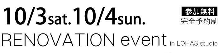 10/3-10/4【東京・神奈川・埼玉・千葉】省エネ住宅ポイントで賢くリフォーム&リノベーション 無料相談会 タイトル