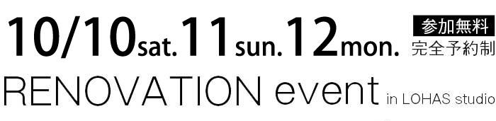 10/10-10/12【東京・神奈川・埼玉・千葉】省エネ住宅ポイントで賢くリフォーム&リノベーション 無料相談会 タイトル