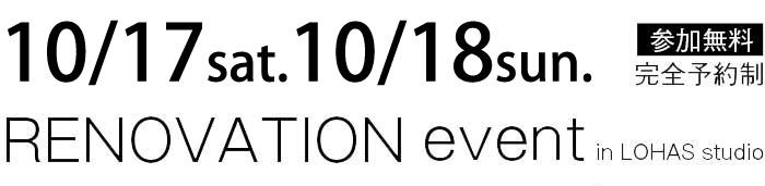 -【東京・神奈川・埼玉・千葉】省エネ住宅ポイントで賢くリフォーム&リノベーション 無料相談会 タイトル