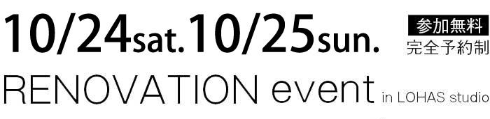 -【東京・神奈川・埼玉・千葉】夢をカタチに!リフォーム&リノベーション無料相談会【予約制】タイトル