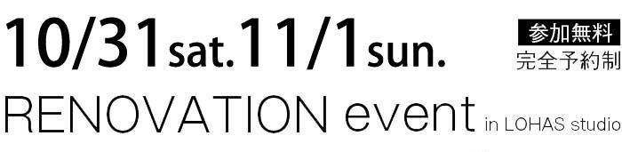 10/31-11/1【東京・神奈川・埼玉・千葉】夢をカタチに!リフォーム&リノベーション無料相談会【予約制】 タイトル