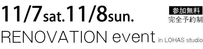 11/7-11/8【東京・神奈川・埼玉・千葉】夢をカタチに!リフォーム&リノベーション無料相談会【予約制】タイトル