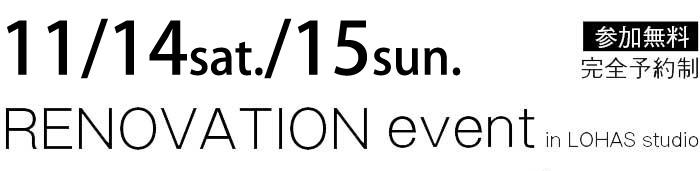 11/14-11/15【東京・神奈川・埼玉・千葉】夢をカタチに!リフォーム&リノベーション無料相談会【予約制】タイトル