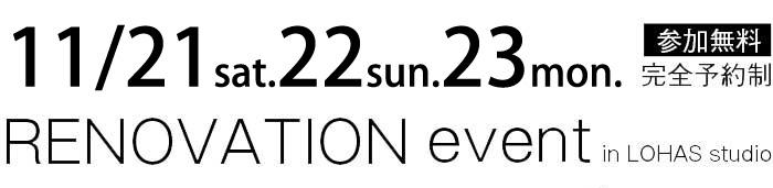 11/21-11/23【東京・神奈川・埼玉・千葉】夢をカタチに!リフォーム&リノベーション無料相談会【予約制】タイトル