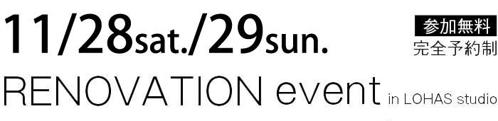11/28-11/29【東京・神奈川・埼玉・千葉】夢をカタチに!リフォーム&リノベーション無料相談会【予約制】 タイトル