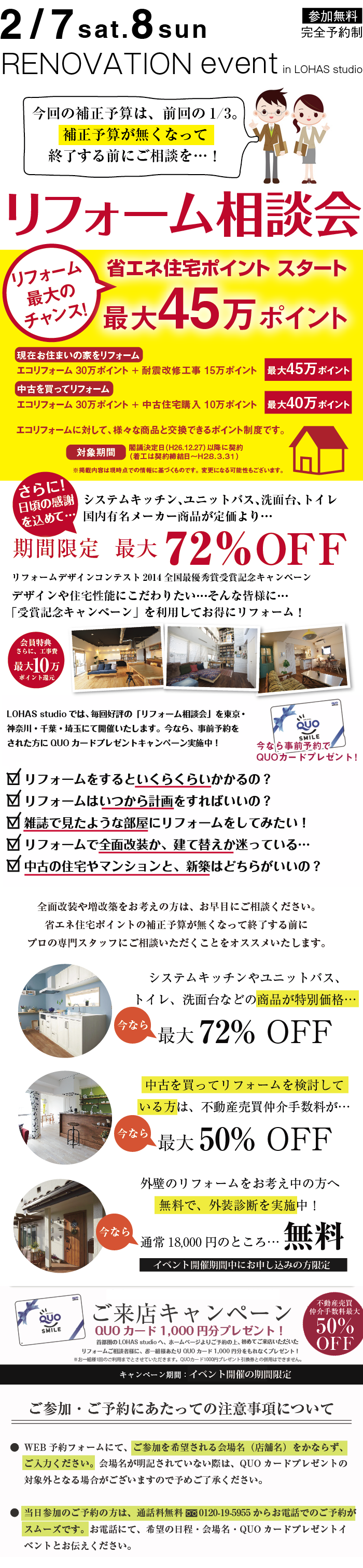 省エネ住宅ポイント相談会.png