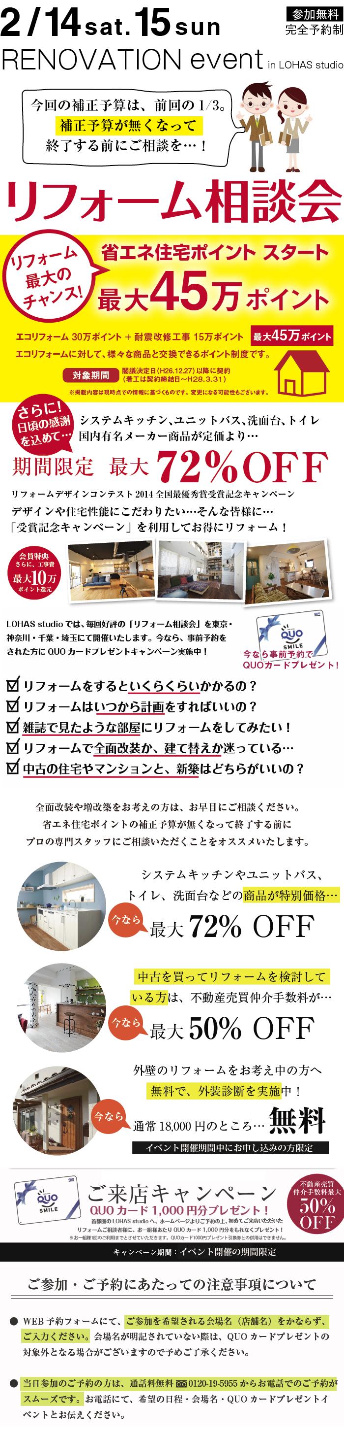 省エネ住宅ポイント相談会